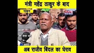 नाहन: मंत्री महेंद्र ठाकुर के बाद अब राजीव बिंदलको करना पड़ा लोगों के गुस्से का सामना