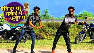 LIVE DANCE   पति दूर था रजाई में कुकुर था   #Khesari Lal Yadav , #Antra Singh   Bhojpuri Song 2020