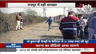 Chhattisgarh News || Raipur में बड़ी वारदात