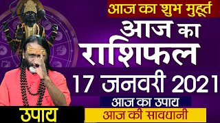 17 January 2021 Aaj Ka Rashifal आज का राशिफल || Daily Rashifal ||