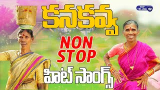 Kanakavva Non Stop Hit Songs | Singer Kanakavva Super Hit Songs | Top Telugu TV
