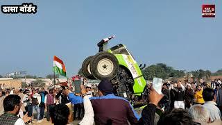 ढासा बॉर्डर से किसानों की हुंकार ट्रैक्टर से किया किसानों ने जोरदार स्टंट देखकर आप हैरान हो जाएंगे।