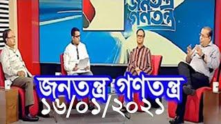 Bangla Talk show  বিষয়: জাতীয় নির্বাচনের মতো পৌর নির্বাচনও একতরফা: মোশাররফ