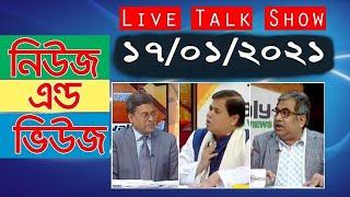 Bangla Talk show  বিষয়: নির্বাচনে কে জিতবে, নির্ধারণ হয় প্রধানমন্ত্রীর বাসা থেকে??