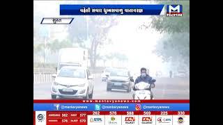 સુરત શહેરમાં વહેલી સવારથી ધુમ્મસ | Fog | Surat |