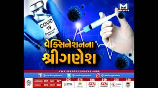 Surat: પ્રથમ દિવસે 1247 લોકોને અપાઈ રસી | Vaccine |