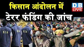 किसान आंदोलन में टेरर फंडिंग की जांच | सरकार ने की वादाखिलाफी |#DBLIVE