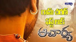 Ram Charan First Look In Acharya | Chiranjeevi | Acharya Teaser | Top Telugu TV