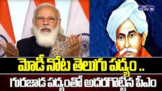 మోడీ నోట తెలుగు పద్యం .. | PM Modi Says Telugu Poem | Gurajada Poems | Tollywood | Top Telugu TV