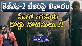 కేజీఎఫ్ 2 టీజర్పై వివాదం | Rocking Star Yash KGF Chapter 2 Teaser Controversy | Top Telugu TV