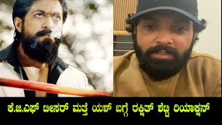 Rakshith Shetty reaction on KGF Chapter 2 Teaser records | Yash  | Rakshith Shetty