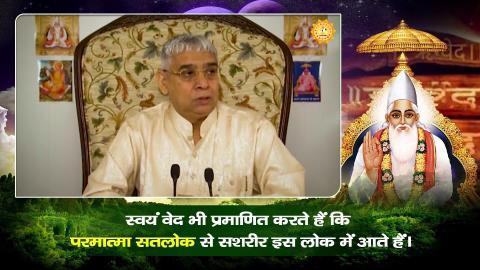 स्वयं वेद भी प्रमाणित करते हैं कि परमात्मा सतलोक से सशरीर इस लोक में आते हैं | Sant Rampal Ji Maharaj satsang |