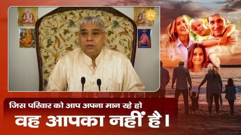 जिस परिवार को आप अपना मान रहे हो वह आपका नहीं है | Sant Rampal Ji Maharaj satsang |