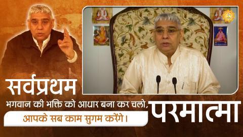 सर्वप्रथम भगवान की भक्ति को आधार बना कर चलो परमात्मा आपके सब काम सुगम करेंगे | Sant Rampal Ji Maharaj satsang |