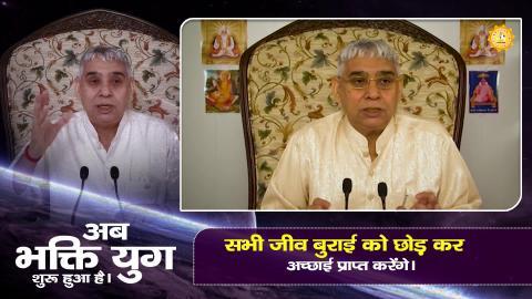 अब भक्ति युग शुरू हुआ है। सभी जीव बुराई को छोड़ कर अच्छाई प्राप्त करेंगे | Sant Rampal Ji Maharaj satsang |