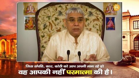 जिस संपत्ति, कार, कोठी को आप अपनी मान रहे हो वह आपकी नहीं परमात्मा की है | Sant Rampal Ji Maharaj satsang |