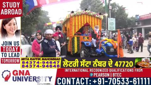 Guru Gobind Singh Ji के प्रकाश पर्व को समर्पित Ludhiana में सजाया आलौकिक नगर कीर्तन