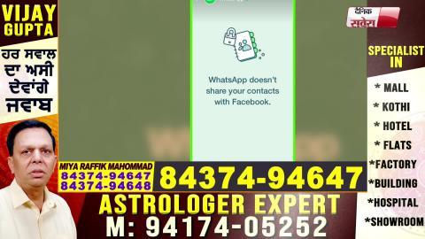 क्या आपके WhatsApp पर भी show हो रहा है ये Status तो जानिए क्या है इसका मतलब