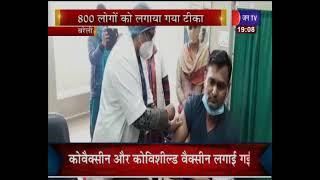 Bareilly UP News | PM Modi ने की महाअभियान की शुरुआत, 800 लोगों को लगाया टीका
