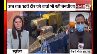 Farmers Protest: दिल्ली की सीमाओं पर डटे हैं किसान, देखिए टिकरी बॉर्डर से JantaTV की ग्राउंड रिपोर्ट