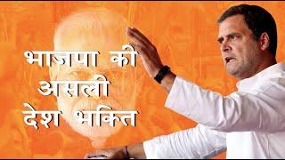 बीजेपी अपनी विभाजनकारी राजनीति को बंद करे, देश की जनता को बांटना बंद करे