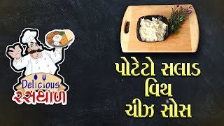 Abtak Delicious Rasthal | Potato salad with cheese sauce | Episode-187 | Abtak Special | ABTAK MEDIA