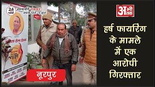 हर्ष फायरिंग के मामले में एक आरोपी गिरफ़्तार