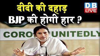 mamata banerjee की दहाड़, BJP की होगी हार ? mamata banerjee की मुरीद हुईं शताब्दी रॉय |#DBLIVE