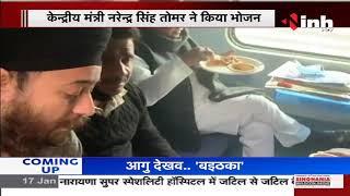 Union Agriculture Minister Narendra Singh Tomar ने सिख समाज के लोगों के साथ खाया खाना