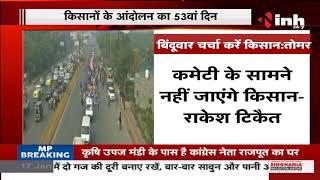 Delhi News || Farmers Protest, किसानों के आंदोलन का 53वां दिन