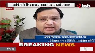 Madhya Pradesh News || ऑनलाइन शराब बिक्री पर घिरी सरकार, Congress ने उठाये सवाल