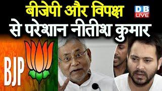 BJP और विपक्ष से परेशान Nitish Kumar | कानून व्यवस्था पर उठ रहे सवाल |#DBLIVE