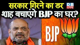 सरकार गिरने का डर, amit shah बचाएंगे BJP का घर ? Karnataka में दिखा Amit Shah का डर | #DBLIVE