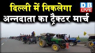 Delhi में निकलेगा अन्नदाता का Tractor मार्च | 26 जनवरी को Tractor Parade निकालेंगे अन्नदाता |