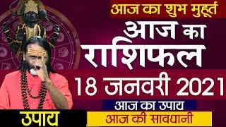 18 January 2021 Aaj Ka Rashifal आज का राशिफल    Daily Rashifal   