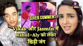 Shocking Vikas Aur Jasmin Twitter Par Bhide, Rahul Aur Aly Ka Sixer Comment Par Jung | Bigg Boss 14