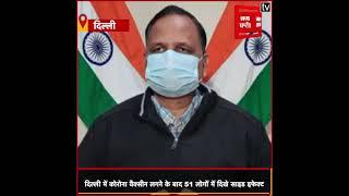 दिल्ली में कोरोना वैक्सीन लगने के बाद 51 लोगों में दिखे साइड इफेक्ट