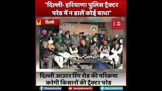 Delhi के अंदर होगी 26 जनवरी की ट्रैक्टर परेड, किसान नेताओं का एलान#delhi