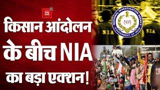 Farmers Protest Update: किसान आंदोलन से जुड़े कई लोगों को NIA ने किया तलब, जानिए क्या है मामला!