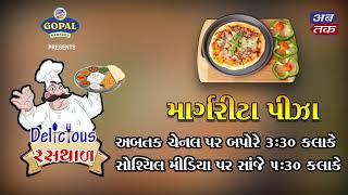"Gopal Namkeen Presents અબતક Delicious રસથાળ- ""માર્ગરીટા પીઝા"" | ABTAK MEDIA"