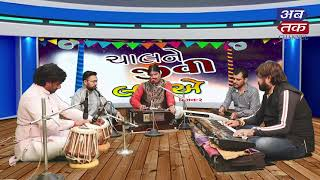 KBZ Presents ચાલને જીવી લઈએ SEASON-02 રાજુભાઇ મજીઠીયા | Powered By Vijay Electronics | ABTAK MEDIA
