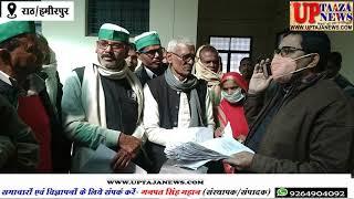 राठ क्षेत्र के बहपुर गांव में किसान सम्मान निधि से 70 फीसदी किसान वांचित