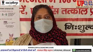 हमीरपुर के सीएससी मुस्करा में कोविड 19 वैक्सीन की दी गई पहली डोज