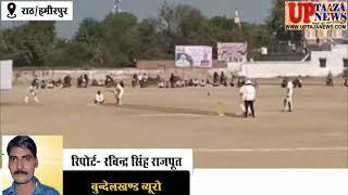राठ के स्वामी ब्रम्हानन्द अंतरराज्यीय क्रिकेट टूर्नामेंट के दूसरे मैच में झाँसी ने वाराणसी को हराया