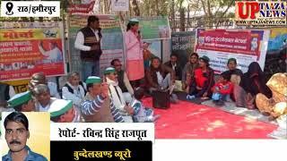 राठ में किसानों के समर्थन में महिलायें भी पहुंची धरने पर