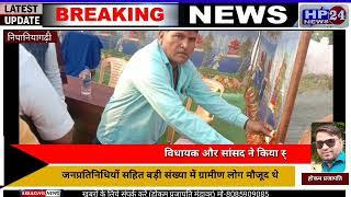 ग्राम पंचायत निपानियागढ़ी में सांसद और विधायक ने किया सुदृढ़ सड़क का भुमिपूजन*  देखिये ख़ास ख़बर
