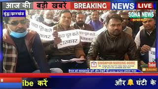 BUNDU,RANCHI,पारा शिक्षकों ने किया तमाड़ विधायक के घर के सामने धरना प्रदर्शन