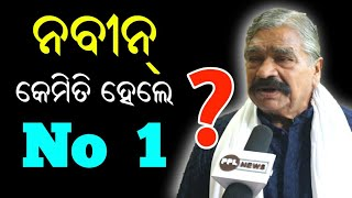 MLA Sura Routray on Survey Report Shows Naveen Patnaik Tops in the CM Rank | କଣ କହିଲେ ସୁରଭାଇ?