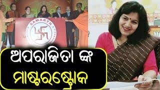 Bhubaneswar MP Smt Aparajita Sarangi Launches 'Samarth'| ଅପରାଜିତା ଙ୍କ ଦ୍ଵାରା ଲୋକାର୍ପିତ ହେଲା 'ସମର୍ଥ'