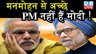 Manmohan Singh से अच्छे PM नहीं हैं मोदी ! मोदी सरकार में चरम पर NPA |#DBLIVE